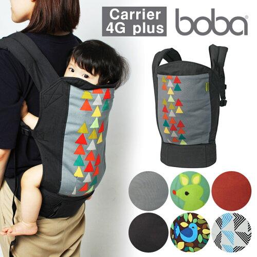送料無料 ボバ BOBA 4G プラス ボバキャリア 全8色 (BOBA CARRIER 4G PLUS BC4)ベビーキャリア 抱...