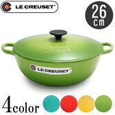 送料無料 LE CREUSET ル・クルーゼ 鍋 マルミット 26cm 4.1L 全4色MARMITE L2574-26キッチン 用品 料理 IH オーブン 両手鍋 IH対応 ルクルーゼ 鋳物