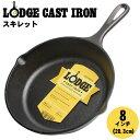 【LODGE ロッジ】ロジック スキレット 8インチ フライパンL5SK3 LOGIC SKILLET 8inc 20.3cm鍋(キッチン 用品 インテリア 料理 IH IH対応 クッキング パン) アウトドア キャンプ