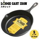 【LODGE ロッジ】ロジック スキレット 9インチ フライパンL6SK3 LOGIC SKILLET 9inc 22.9cm 鍋(キッチン 用品 インテリア 料理 IH IH対応 クッキング パン) アウトドア キャンプ