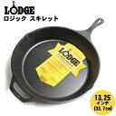送料無料 【LODGE ロッジ】ロジック スキレット 13.25inchL12SK3 LODGE LOGIC SKILLET 13.25inch フライパン(キッチン 用品 インテリア 料理 クッキング パン) アウトドア キャンプ