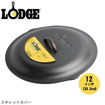 送料無料 【LODGE ロッジ】ロジック スキレット カバー 12インチ フライパン 蓋L10SC3 LOGIC IRON COVER 12inc 30.5cm キッチン 用品 インテリア 料理 クッキング パン アウトドア キャンプ ふた