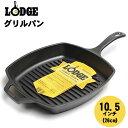 【LODGE ロッジ】 ロジック グリル パン 10.5inchL8SGP3 LOGIC GRILL PAN 10.5inchグリルパン フライパン(キッチン 用品 インテリア 料理 クッキング パン) アウトドア キャンプ
