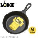 LODGE ロッジ キャスト アイアン スキレット 6.5インチ ヒートエンハンスド シリーズフライパン キッチン 調理 料理 用品 器具 グリル クッキング アウトドア キャンプ 鋳金 アメリカ