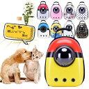 ペットキャリーバッグ ペットリュック 犬用キャリーバッグ カプセル型 ペット用品 キャリーバッグ・スリ...