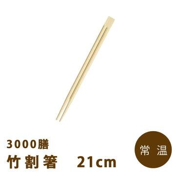 送料無料 竹割箸 21cm 3000膳【大和物産】箸 割り箸 割箸 業務用