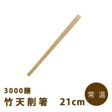 送料無料 竹天削箸 21cm 3000膳箸 割り箸 割箸 業務用