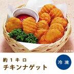 チキンナゲット 約1kg【日本ハム】「おつまみ おかず 冷凍食品 業務用」【RCP】