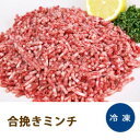 合挽きミンチ 500g 平尾肉団子 鍋 ハンバーグ 業務用 [冷凍食品...