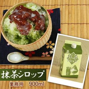 [常温]かき氷 シロップ【業務用】抹茶の風味がポイント かき氷などのシロップとしてもオススメ...