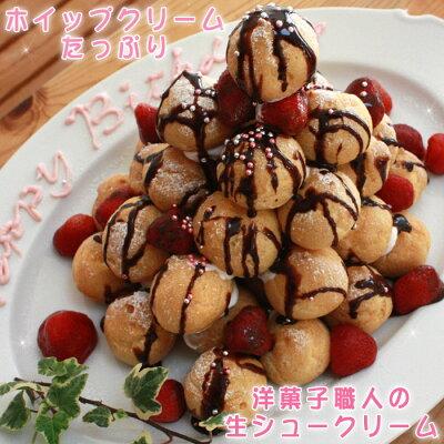 洋菓子職人の生シュークリーム 1kg ケーオー産業スイーツ おやつ デザート 大容量 まとめ買い 家庭用 業務用 [店舗にもお勧め] [食卓にもお勧め] [冷凍食品] ホワイトデー お返し