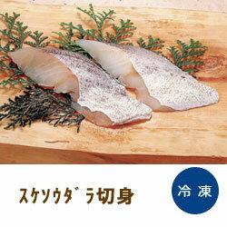 スケソウ切身 約80g × 5切入 交洋骨なし 魚 切り身 タラ すけとうだら 鱈 業務用 [冷凍食品]