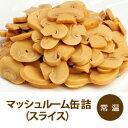 【夏限定プライス!8/21(火)9:59まで】マッシュルーム缶詰 (ス...