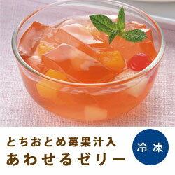 あわせるゼリ-(とちおとめ苺果汁入)約500g【味の素】スイーツ おやつ お菓子材料 冷凍食品 業務用