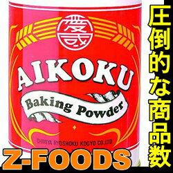 [常温]【業務用】ベーキングパウダー450g【愛国】「パン 製菓材料 業務用」【RCP】