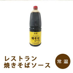 【15%OFFセール!9/26(水)まで】レストラン焼そばソース2.05kg コーミ鉄板料理 業務用 [常温商品]