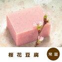 【春限定商品】桜豆腐【ヤマ食】こんな用途で活躍→「和食、おかず、おつまみ、春、旬の食材、業務用」
