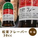 《秋限定・9?11月》松茸フレーバー 30cc「まつたけ 香り付け 業務用 」【RCP】