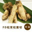 《秋限定・9?11月》FD松茸松葉切6C 25g【ヤマ食】「まつたけ 和食 業務用」【RCP】
