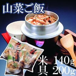[常温]【業務用】ストレートタイプで水入らず 山菜釜飯 米140g・具200gセット「業務用」
