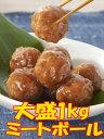 大盛 ミートボール (鶏肉) 1kg トップシェフ肉団子 弁当 おかず...