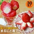 苺アイス 30粒入【ヒカリ乳業】「イチゴアイス 苺あいす アイスクリーム 冷凍食品 業務用」【RCP】