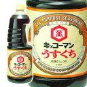 うすくちしょうゆ 1.8L キッコーマン醤油 ショウユ 薄口 調味料 和風 和食 業務用 [常温商品]