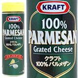 クラフトパルメザンチーズ80g クラフト粉チーズ 調味料 バスタ ピザ ピッツァ 業務用 [常温商品]