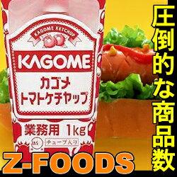 [常温]【業務用】完熟トマトをたっぷり使った トマトケチャップ1kg【カゴメ】「調味料 ソース ...
