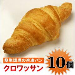 [冷凍]冷凍パン【業務用】オーブンで焼くとまるで焼きたてパンのような薫りが・・・冷凍パン ク...