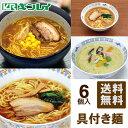 送料無料 具付き麺 1食分 × 6個セット キンレイ醤油ラーメン 味噌...