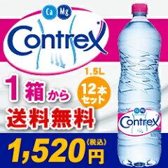 コントレックス / Contrex / ミネラルウォーター 水 1500ml×12本 最安値★期間限定価格★1ケー...