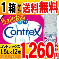 コントレックス / コントレックス(Contrex) / ミネラルウォーター 水 1500ml×12本 最安値★期...