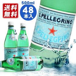 炭酸水サンペレグリノ[SANPELLEGRINO]500ml×48本入直輸入モデル直送モデル硬水Sparklingwaterスパークリングウォーター最安値挑戦中自在【RCP】
