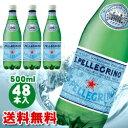送料無料炭酸水 サンペレグリノ [SAN PELLEGRINO] 500ml×48本硬水 Sparkling waterスパークリ...