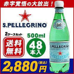 炭酸水 サンペレグリノ [SAN PELLEGRINO] 500ml×48本硬水 Sparkling waterスパークリングウォーター 最安値挑戦中自在【RCP】