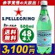 送料無料サンペレグリノ [SAN PELLEGRINO] 500ml×48本硬水 Spar...