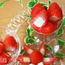 苺アイス 30粒入 ヒカリ乳業デザート おやつ 一口サイズ