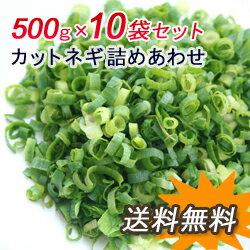 ★送料無料★冷凍野菜 ねぎ刻...