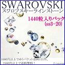 10グロス=1440個入り【クリスタル】(サイズss12)SWA...