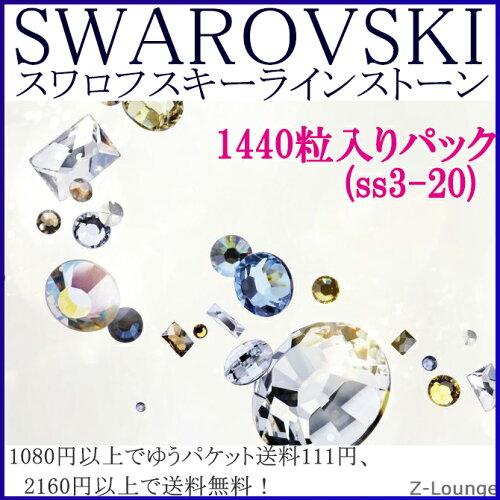 10グロス=1440個入り(サイズss20)SWAROVSKIスワロフスキーラインストーン...