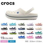 全国送料無料 クロックス クロックバンド 【1】 全33色中10色(crocs crocband)クロッグ サンダル つっかけ アウトドア シューズ 靴メンズ 男性 レディース 女性 父の日 ギフト