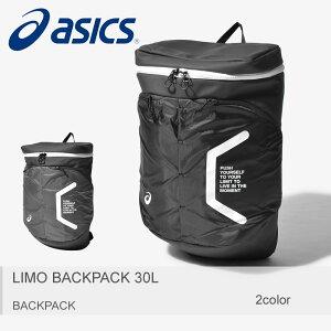 【クーポン配布中】ASICS アシックス バックパック LIMOバックパック 30L LIMO BACKPACK 30L 3033A076 004 023 メンズ レディース アウトドア リュックサック リュック バッグ 鞄 かばん 大容量 撥水 学校