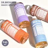 ドクターブロナー マジックソープ 946ml DR.BRONNER MAGIC SOAPS ORGANIC 液体 石鹸 天然 リキッド オーガニック ボディケア スキンケア 【航空便対象外商品】 プレゼント ギフト 944ml からサイズアップ 【ラッピング対象外】