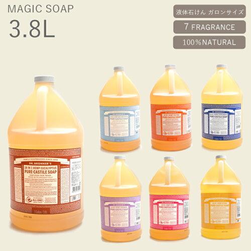全国送料無料 ドクターブロナー マジックソープ リキッド 3776ml 全8種(DR.BRONNER MAGIC SOAPS OR...