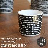マリメッコ ラシィマット スモール ラテ マグカップ 200ml ホワイト×ブラック(marimekko RASYMATTO SMALL LATTE MAG 2DL 63291−190)持ち手なし 陶磁器 食器 コーヒーカップ コップ キッチン 雑貨 北欧 フィンランドギフト プレゼント