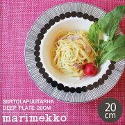 マリメッコ ラシィマット ディープ プレート ホワイト ブラック モノクロ ディッシュ キッチン ダイニング フィンランド プレゼント