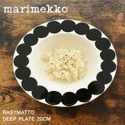 マリメッコ ラシィマット ディーププレート ホワイト ブラック モノクロ キッチン ダイニング フィンランド プレゼント