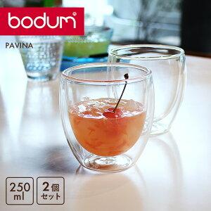 ボダム グラス 250 パヴィーナ ダブルウォールグラス 2個 セット BODUM PAVINA 4558-10US4 保温 0.25L 250ml グラス クリア set 北欧 プレゼント 電子レンジ ベーシック 皿 食器 誕生日プレゼント 結婚祝い ギフト おしゃれ