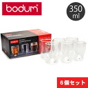 【今だけクーポン配布中】ボダム グラス BODUM PAVINA パヴィーナ ダブルウォールグラス 6個セット 4559-10-12US 保温グラス 0.35L 350ml 4559-10-12U